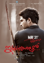 Iddarammayilatho-May-31st-Release-Date-HQ-Posters-4