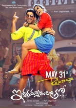 Iddarammayilatho-May-31st-Release-Date-HQ-Posters-6