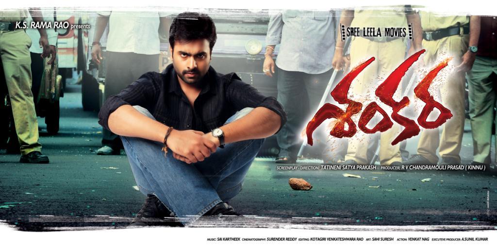 Nara Rohit Balakrishnudu Movie First Look Ultra Hd Posters: Nara Rohit`s Shankara Movie WallPapers