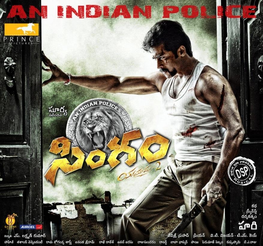 Singam (Yamudu 2) Movie Posters | 25CineFrames