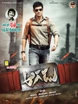 Aagadu Mahesh Babu First Look Ultra HD Posters