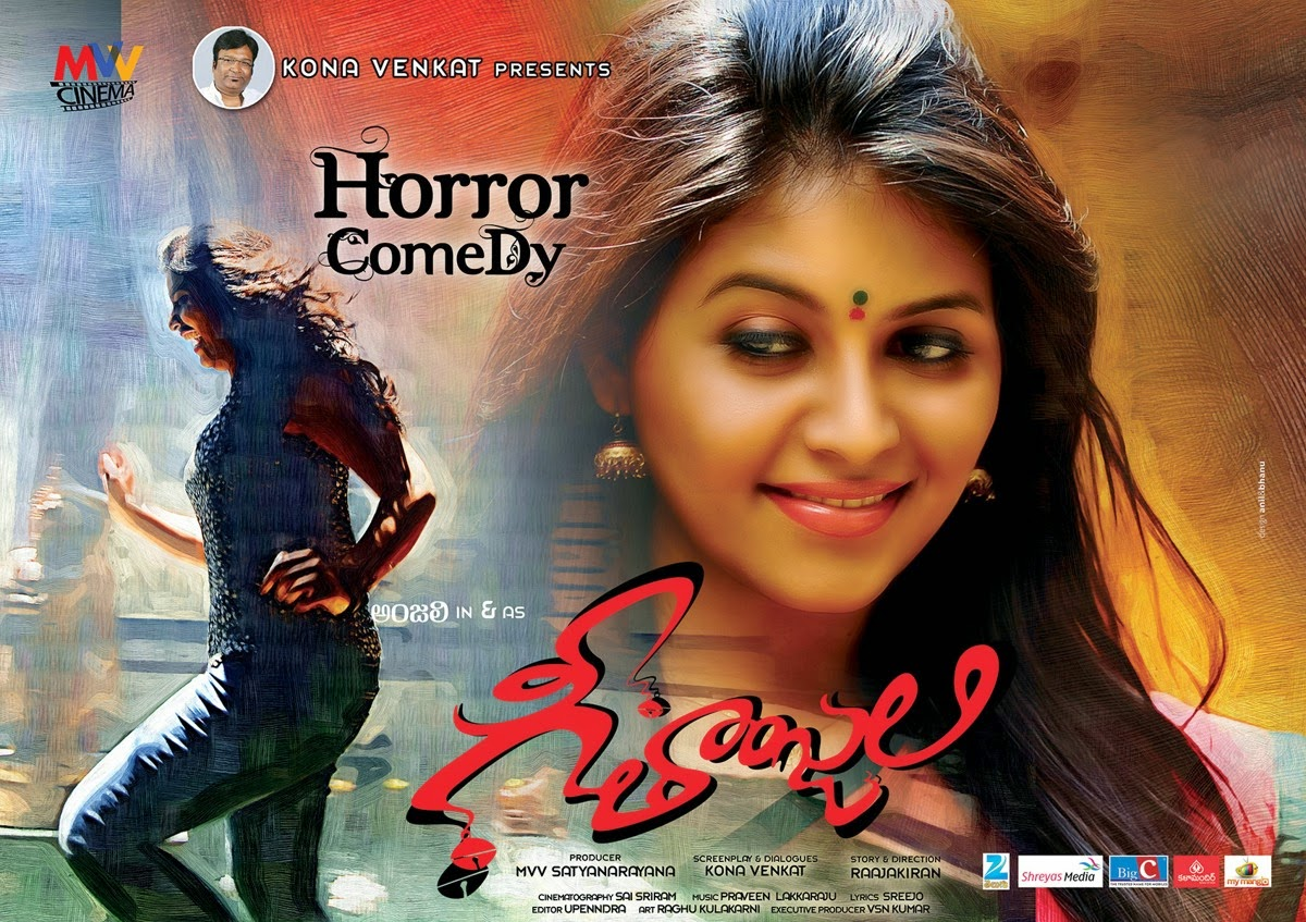 anjali's geethanjali movie new hd posters wallpapers | 25cineframes