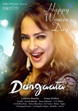 Manchu Lakshmi Dongata First Look Posters