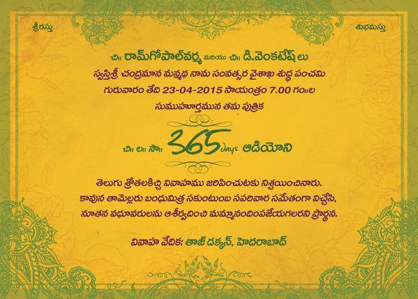 Ram Gopal Varma S Wedding Invitation Card For Audio Launch
