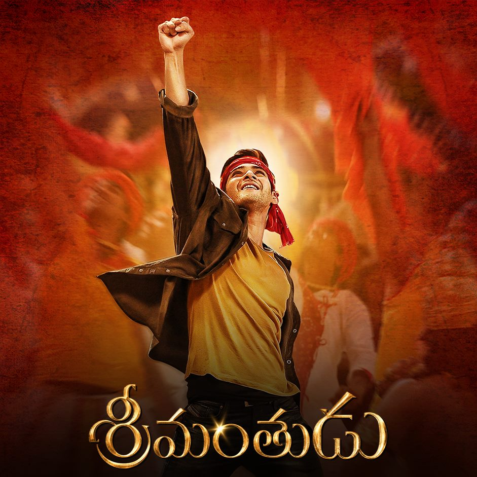 """""""Srimanthudu"""" ULTRA HD ALL Posters Wallpapers"""