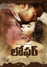 Varun Tej - Puri Jagannath Loafer Telugu Movie First Look HD Posters