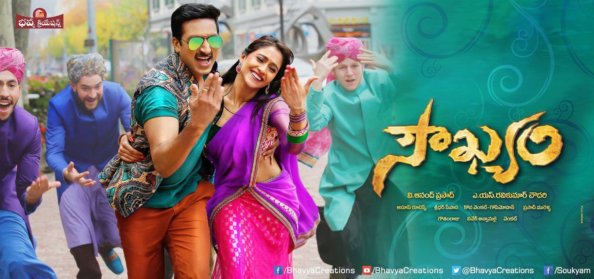 Nara Rohit Balakrishnudu Movie First Look Ultra Hd Posters: Soukyam Telugu Movie ULTRA HD Posters, Wallpapers
