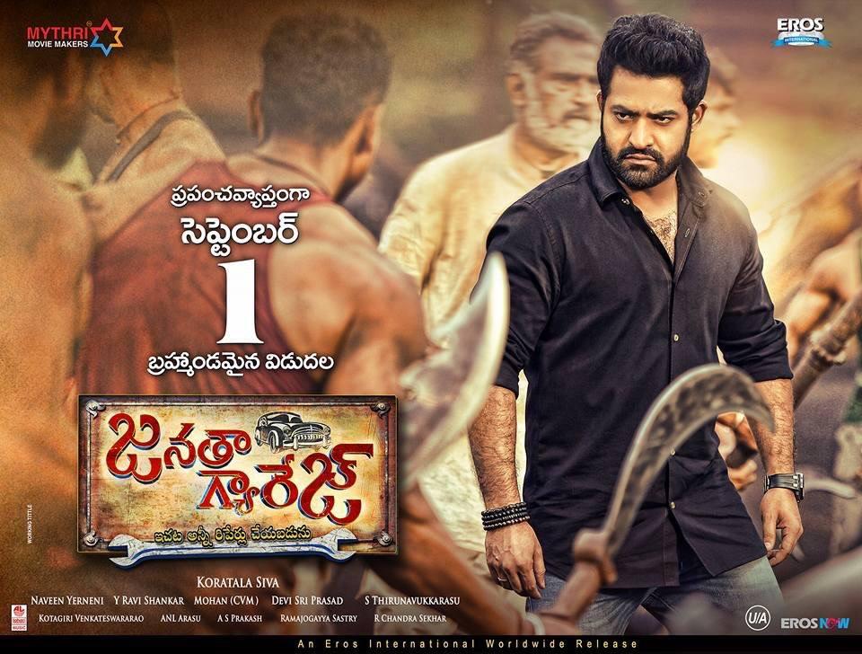 Jr Ntr Nannaku Prematho Movie First Look Ultra Hd Posters: Jr NTR Janatha Garage Movie First Look ULTRA HD ALL