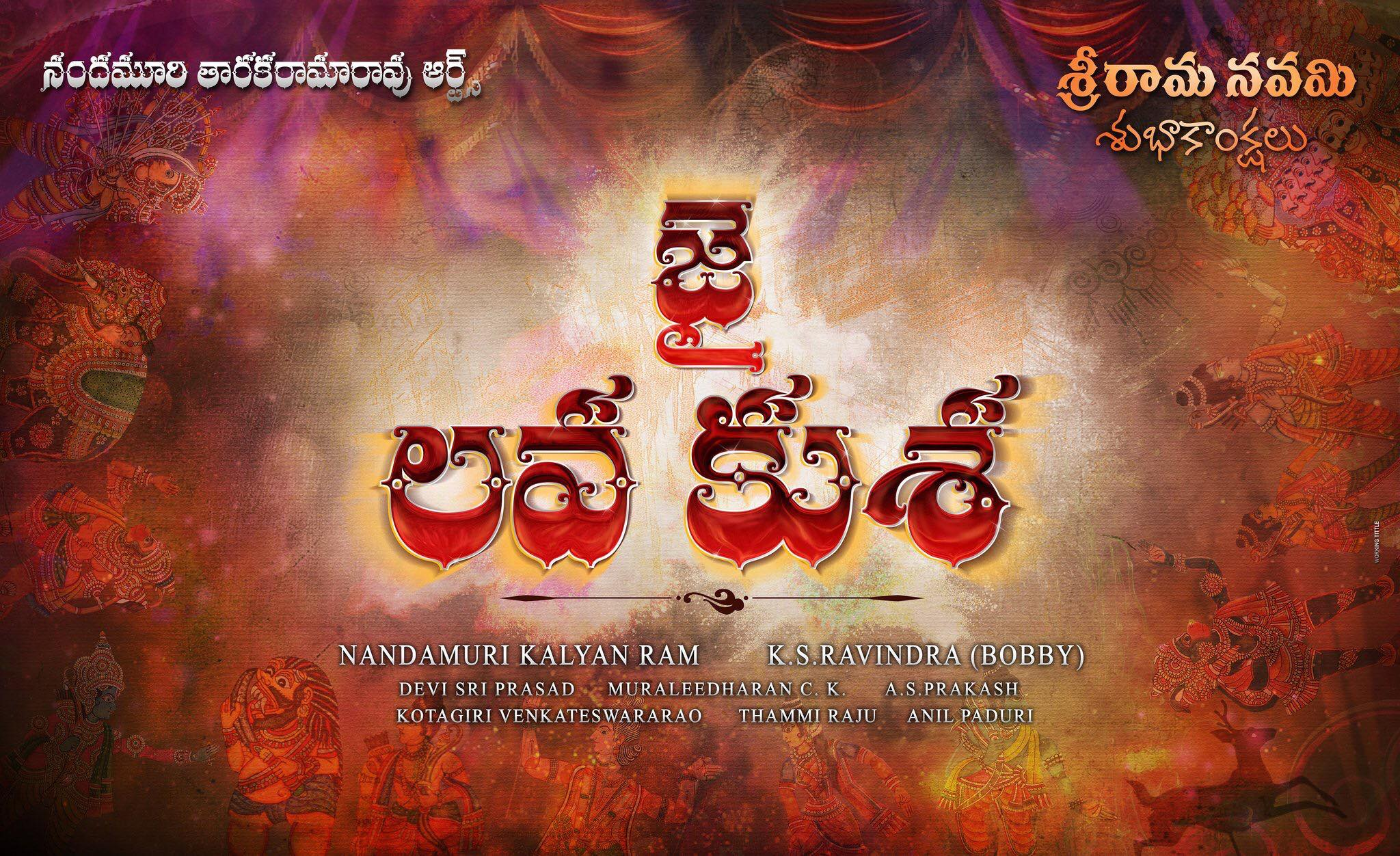 Dochestha - Jai Lava Kusa Telugu Movie Songs Lyrics