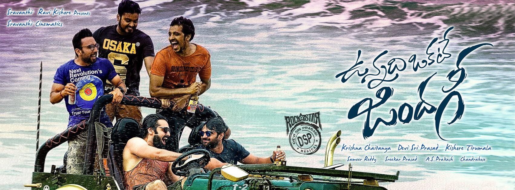 Trendu Maarina Friendu Maaradu - Vunnadi Okate Zindagi Telugu Movie Songs Lyrics