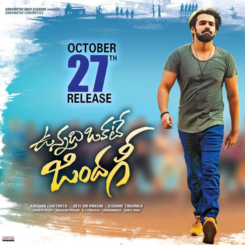 Download Song Manwa Of October Movie: Ram Pothineni Vunnadhi Okate Zindagi Movie First Look