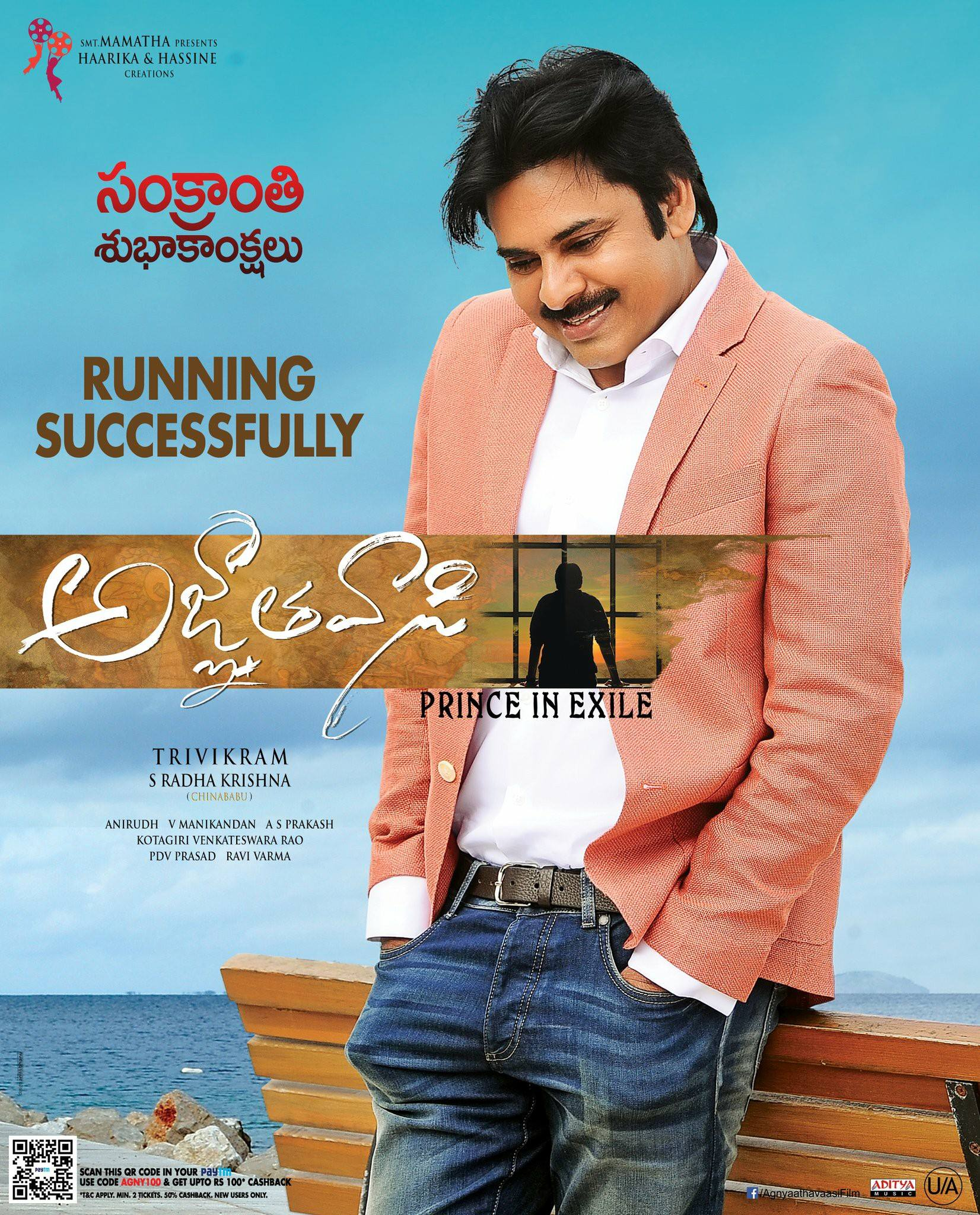 pawan kalyan trivikram srinivas pspk25 movie first look all ultra hd