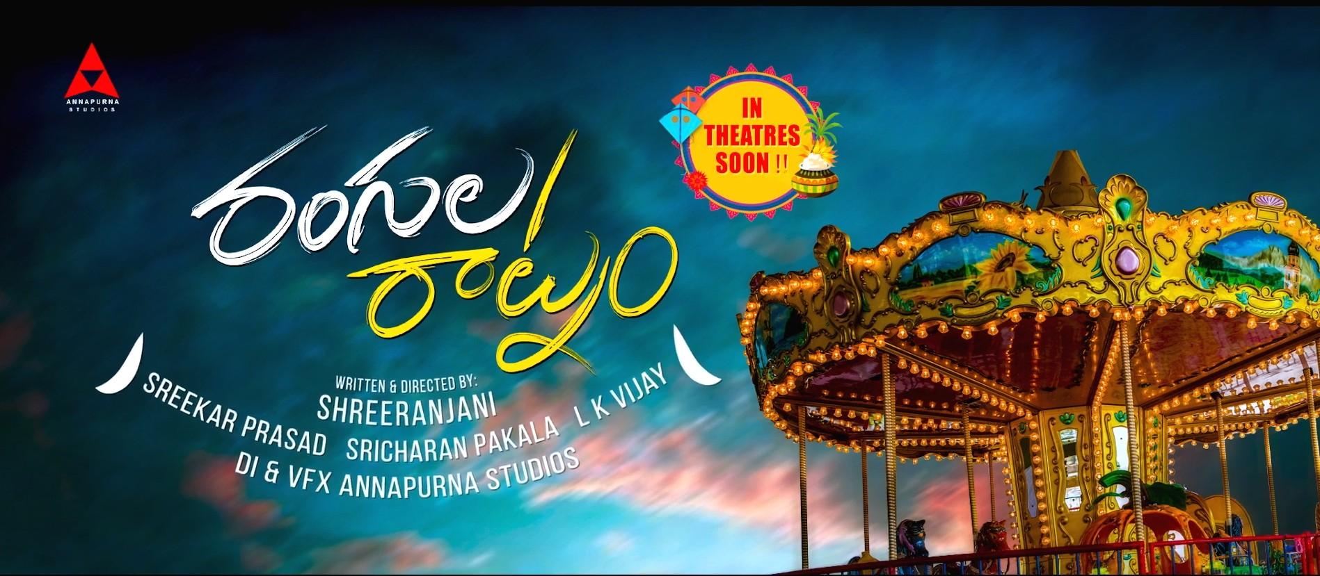 Srimanthudu Ultra Hd All Posters Wallpapers: Raj Tarun Rangula Raatnam Movie First Look ULTRA HD