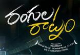 Raj Tarun Rangula Ratnam Movie First Look ULTRA HD Posters WallPapers