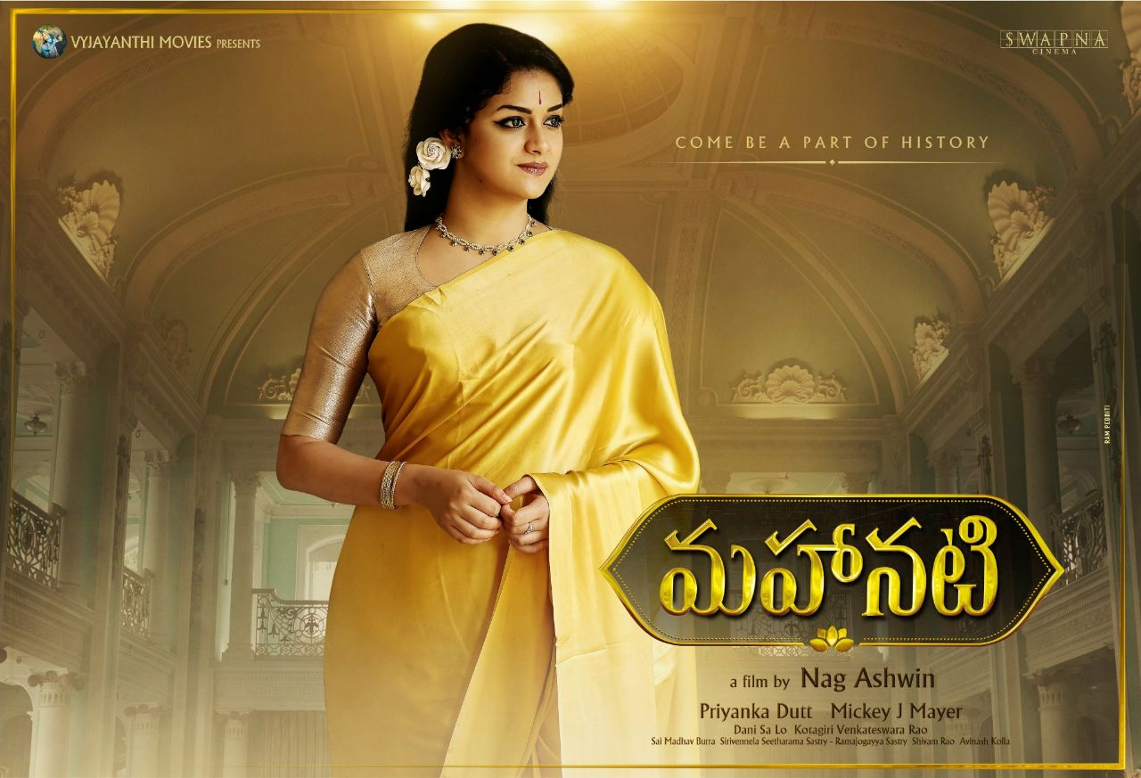 Mahanati Poster Keerthi Suresh Dulquer Salmaan Recreate: Samantha Akkineni Keerthy Suresh Mahanati Movie First Look