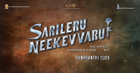 Mahesh Babu Sarileru Neekevvaru Movie First Look ULTRA HD Posters WallPapers | Rashmika Mandanna