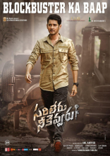 Mahesh Babu Sarileru Neekevvaru Movie First Look ULTRA HD Posters WallPapers | Rashmika Mandanna