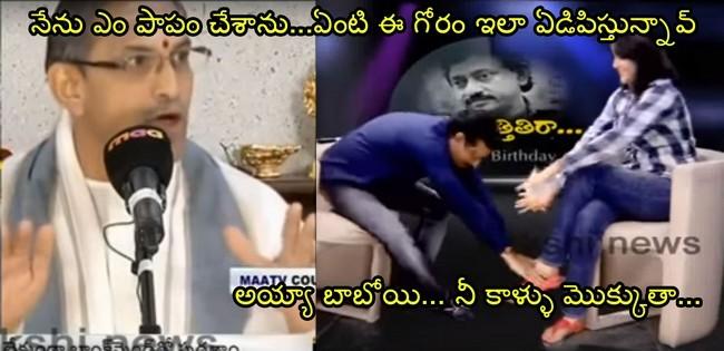 Ram Gopal Varma Shocking Comments On Chaganti Koteswara Rao