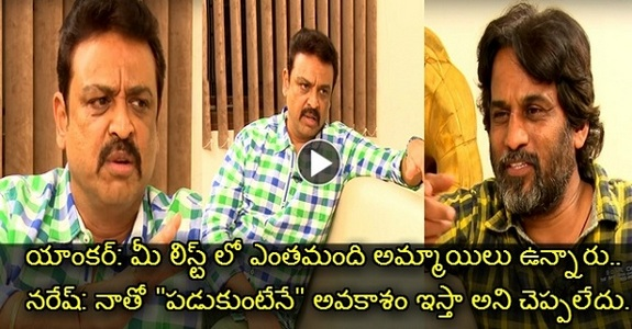 Actor Naresh Sensational Statements About Actress, In Recent Interview. Exclusive