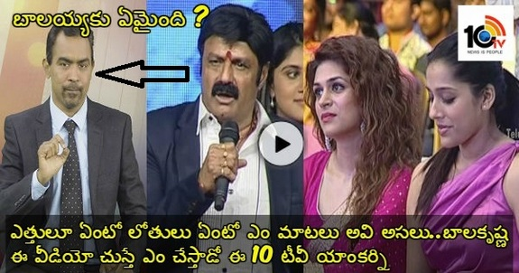Anchor Trolls Balakrishna in EPIC Style Over His Comments On Women You'll Be Stunned