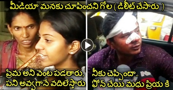 Deleted Interview Video Of Madhu Priya and SriKanth Fighting Controversy. Here Is The Reality LOL