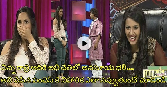 Last Night Once Again Adire Abhi Hilarious Skit and Punch On Anasuya You Cant Stop Laughing