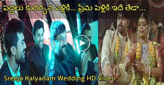 Megastar Chiranjeevi Daughter Sreeja Wedding HD Video Watch Here Exclusive