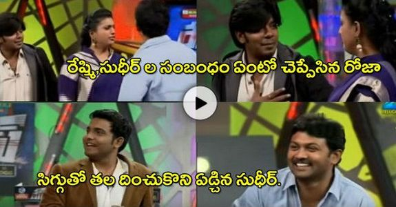 Roja Shocking Comments On Anchor Rashmi And Sudigali Sudheer Relation