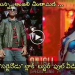 Sarrainodu Blockbuster FULL VIDEO Song 1080P Video  Allu Arjun, Rakul Preet