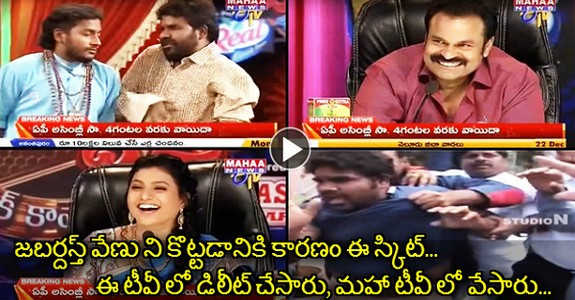 The 1 and Only Skit Jabardasth Created Sensation. ETV Deleted This Skit In Jabardasth