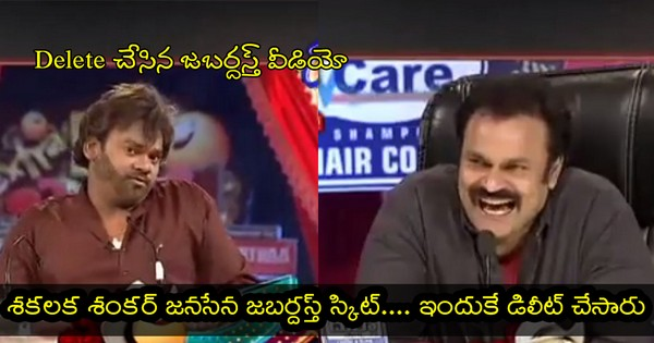 The One and Only Jabardasth Skit That Deleted Even Before Telecasting