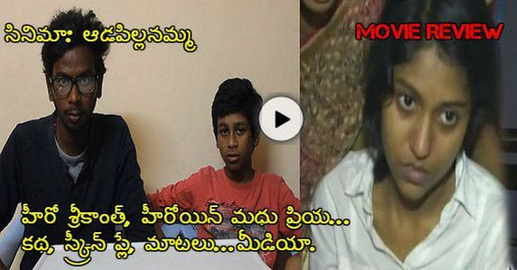 This Young Boys Oscar Level Review Over Madhu Priya rControversy, You Dying To LAUGH Completly