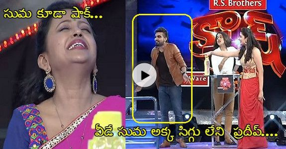 Yesterday Anchor Pradeep Epic Comedy With Suma Even She Can't Control Her Laughing