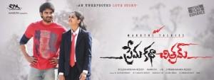 PremaKatha Chitram Movie Wallpapers