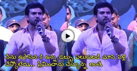 Hero Ram Charan Inspiration Speech and Stunning Comments On His Wife At CMR College