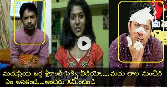 Madhu Priya Husband Srikanth Comes With Latest Selfie Video for Abusing her In Social Media