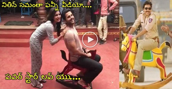 Samantha and Nithin Stunning Comments On Pawan Kalyan In Sets of A Aa Movie