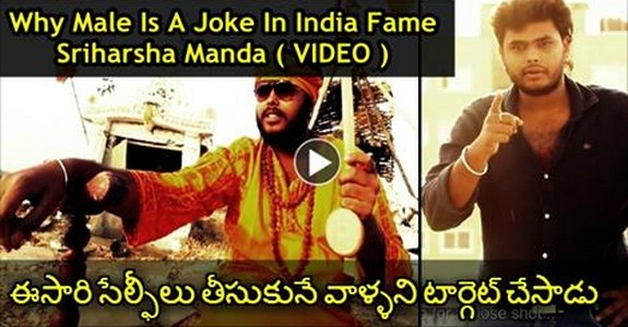 Why Male Is A Joke in India Fame Sriharsha Manda's New LOOK Gives Heart Attack To Selfie Lovers