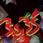 Allari Naresh Kevvu Keka Theatrical Trailer Full HD 1080P