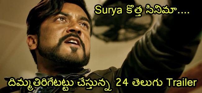 24 Telugu Movie Official Trailer 1080P HD Video