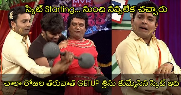 After a Long Time Getup Srinu Award Winning SKIT. From Beginning To End You Cant Control Your Laugh