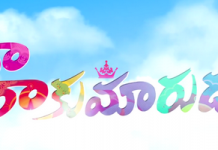 Naa Rakumarudu Theatrical Trailer