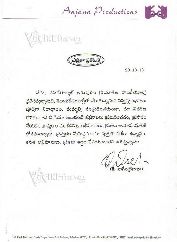 Naga Babu C-Note to Media about Him and Pawan Kalyan