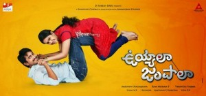 Uyyala Jampala Movie First Look Posters