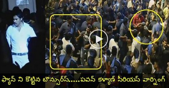 Bouncers Attack On Fans, Pawan Serious Warning To bouncers at Sardar Gabbar Singh Audio Launch