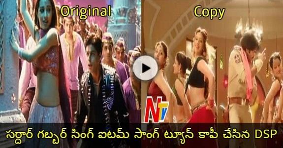 DSP Copied Sardaar Gabbar Singh Tauba Tauba From Bollywood Song