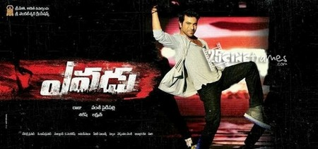 Yevadu Low Expectations for Benefits.