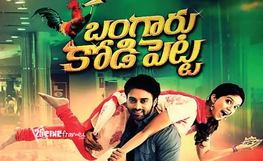 Bangaru Kodipetta Ready To Release In This Month