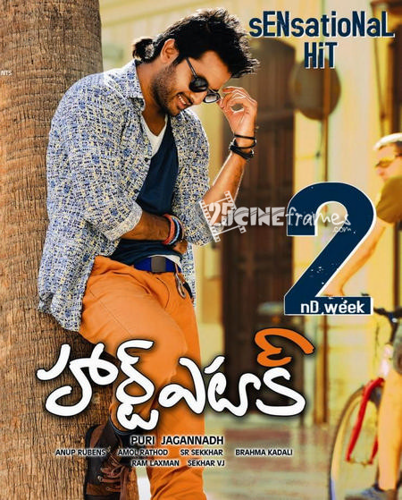 Nithin Heart Attack first week collections