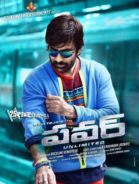 Ravi Teja is a Powerful Police Officer in Power
